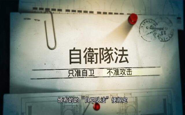 """《军武》关于日本""""慰安所VS自卫队""""的故事"""