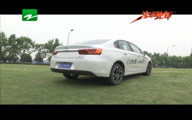 20160824《汽车先锋》:汉腾汽车助力G20峰会