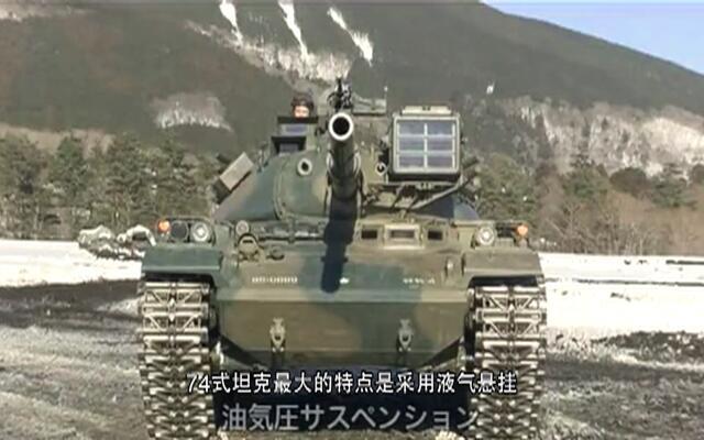 《军武》东瀛战车养成记 揭秘日本陆自坦克