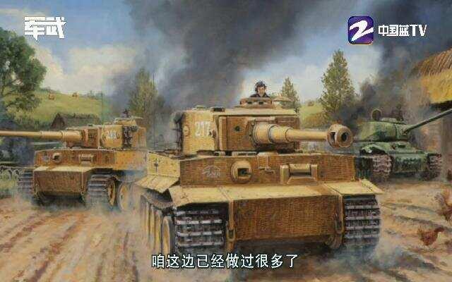 《军武》王者之虎 装甲王牌的巅峰之战