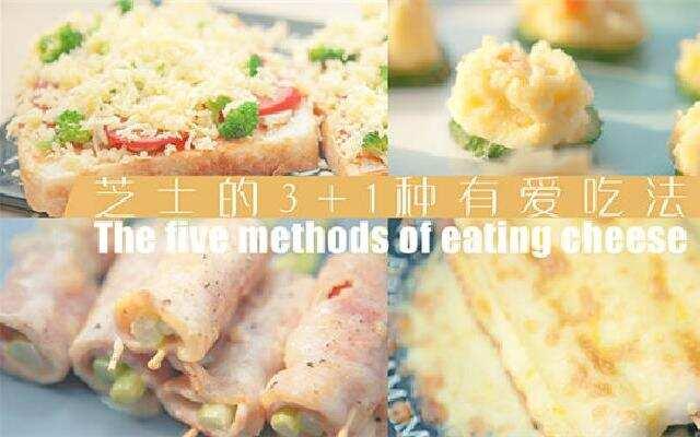 厨娘物语:芝士的3+1种有爱吃法 意想不到的美味