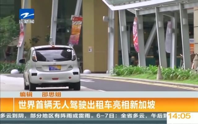 世界首辆无人驾驶出租车亮相新加坡