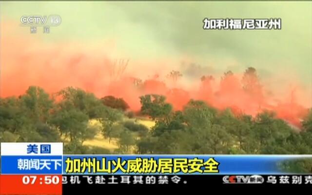 美国西部山火持续蔓延