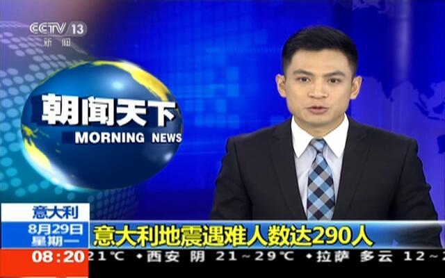 意大利地震遇难人数达290人