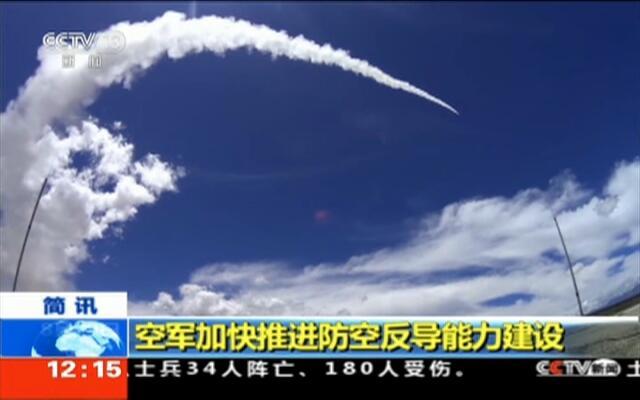 空军加快推进防空反导能力建设