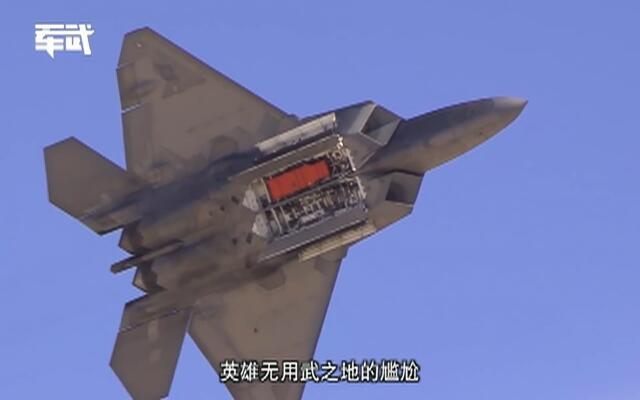 军武次位面 隐形战机 吊打传统空军的新兴秘器