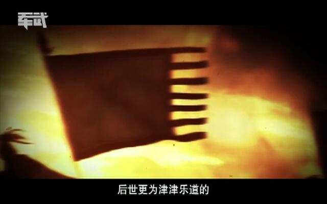 《军武》古船大乱斗 蒙古海军完爆南宋水师