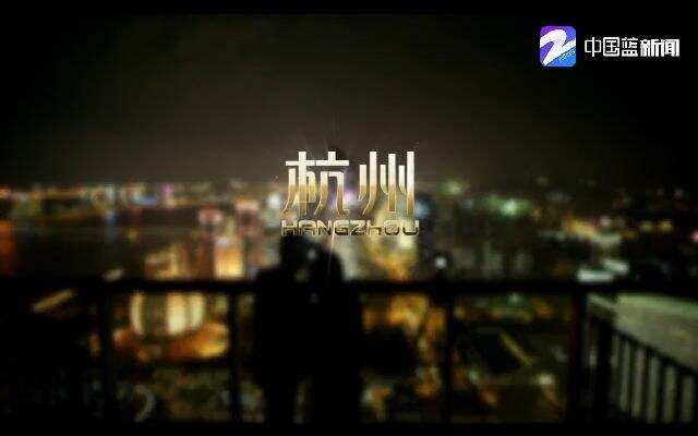 《杭州》宣传片