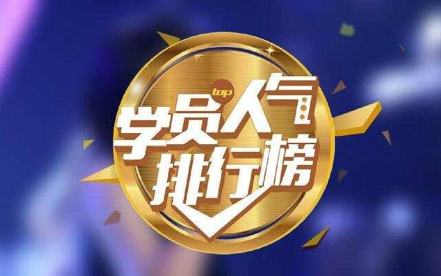 《学员人气排行榜》第9期:汪晨蕊完美唱功获认可 徐歌阳连续四周稳居榜首