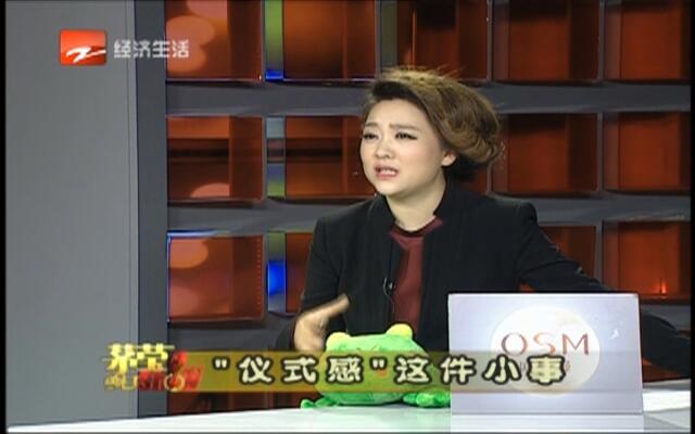 """20160919《茅莹今日秀》:""""仪式感""""这件小事"""