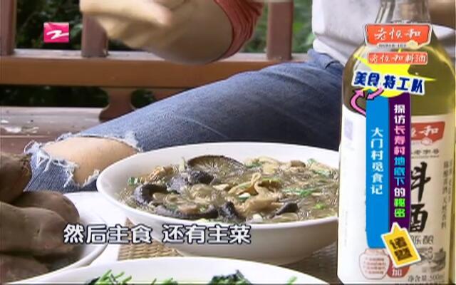20160919《美食兄弟连》:美食特工队——探访长寿村地底下的秘密  大门村觅食记