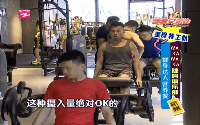 20160920《美食兄弟连》:美食特工队——WAKAWAKA健身俱乐部  健身达人营养餐