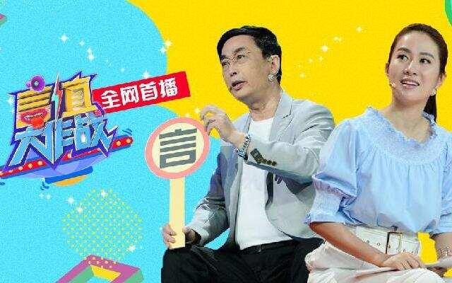 """《言值大作战》第2期:年轻人该不该秀恩爱?叶璇支持遭万峰""""怒喷"""""""