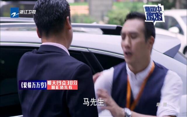 20160921《中国蓝速递》:每天19点30分《爱情万万岁》正在热播