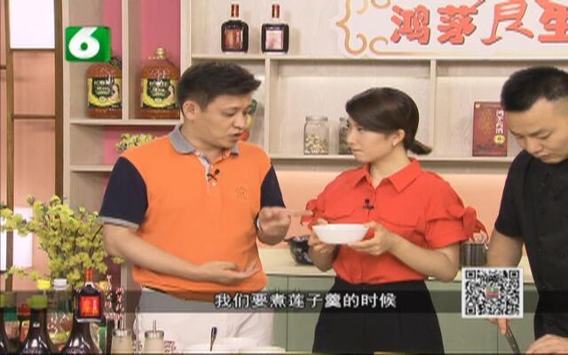 20160922《我要惠生活》:鸿茅养生菜·秋分——雪梨炖乳鸽、芦笋百合炒鸡片