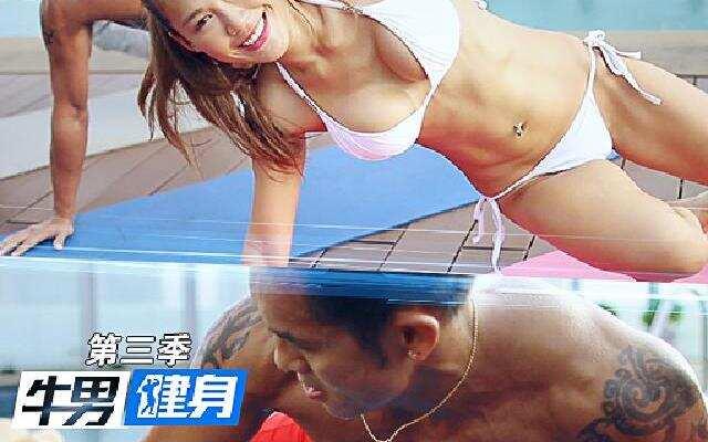 牛男健身:超强间歇性训练 甩掉肥肉不是梦