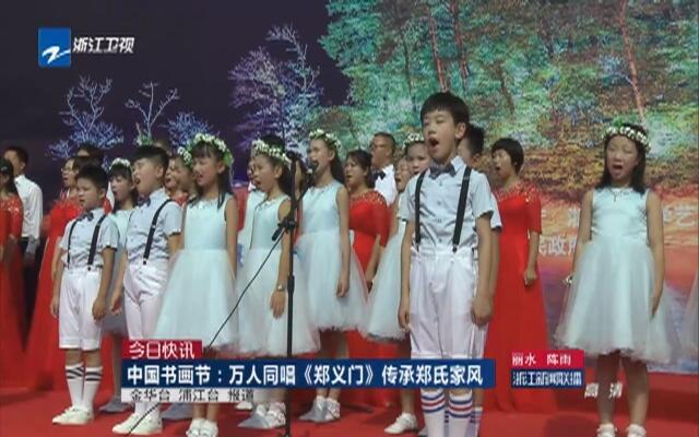 中国书画节:万人同唱《郑义门》传承郑氏家风