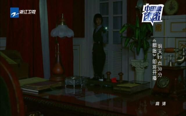 20160926《中国蓝速递》:明天19点30分  《胭脂》即将开播
