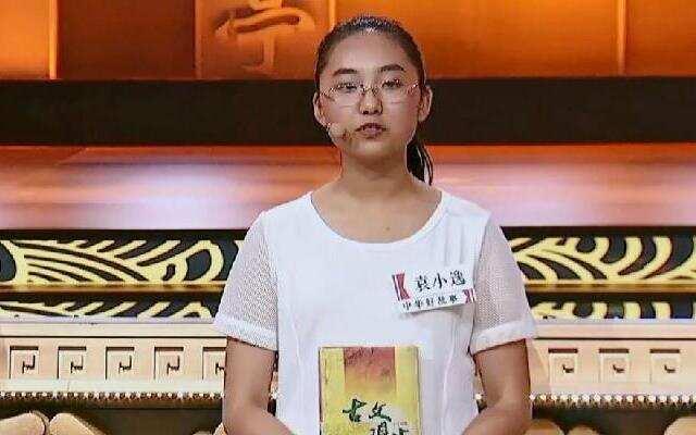 第四季《中华好故事》私塾少女随性快乐长成 体质内外皆有多彩人生