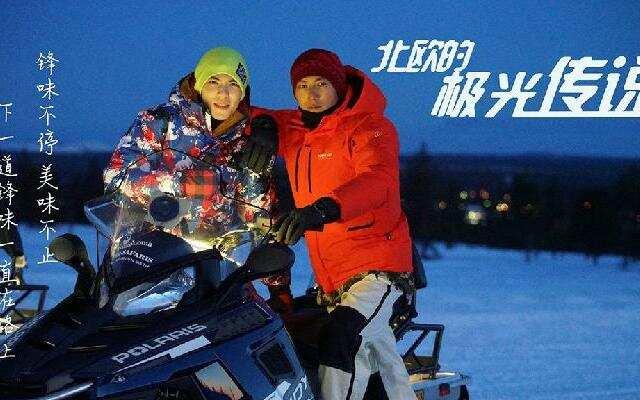 第三季《十二道锋味》芬兰雪地难寻神秘极光 超低温下共度浪漫夜