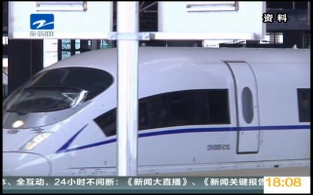 杭温高铁明年全线开工  杭州到温州只要1小时