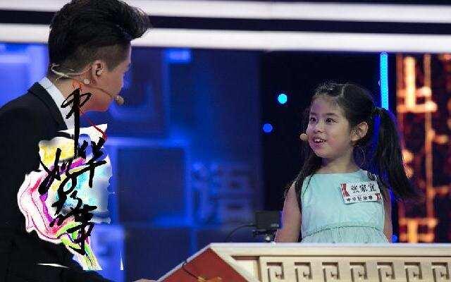 第四季《中华好故事》第4期:郁钧剑现场一展歌喉 8岁小学生挑战权威
