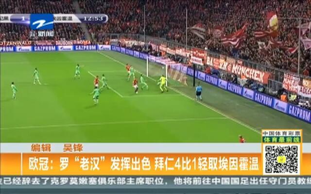 """欧冠:罗""""老汉""""发挥出色  拜仁4比1轻取埃因霍温"""