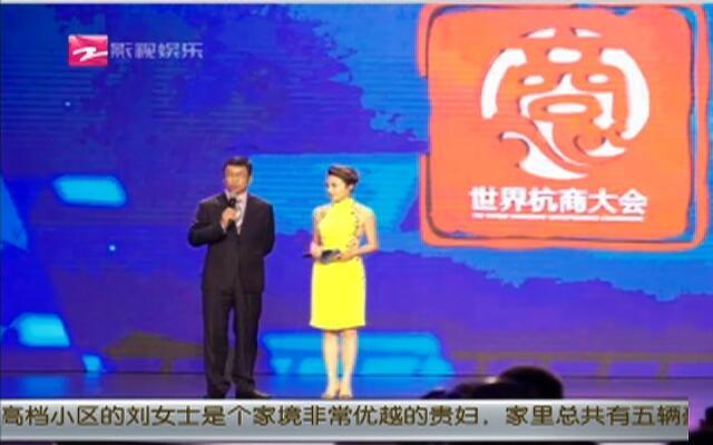 2016世界杭商大会启幕  签约投资额达276.1亿