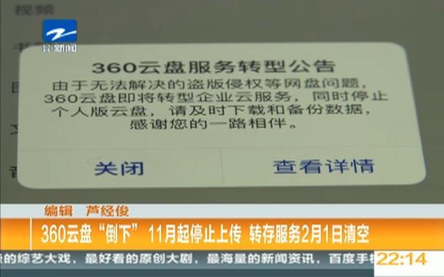 """360云盘""""倒下""""  11月起停止上传  转存服务2月1日清空"""