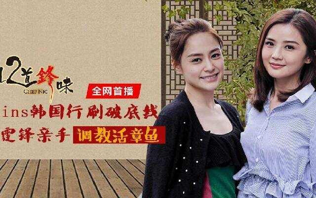 第三季《十二道锋味》第7期:Twins韩国行刷破底线 谢霆锋亲手调教活章鱼