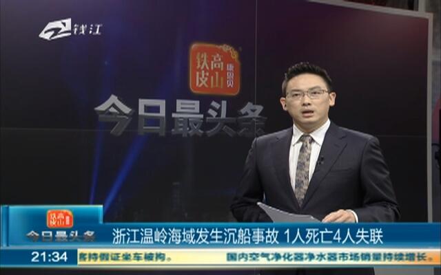 浙江温岭海域发生沉船事故  1人死亡4人失联