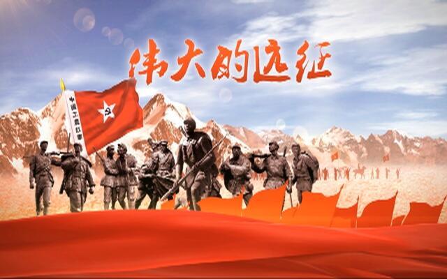 长征80胜利周年宣传片