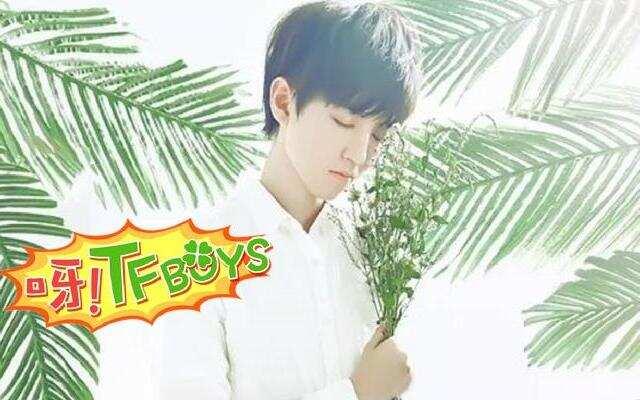 《呀!TFBOYS》第2期:独家揭秘王俊凯青春修炼秘笈