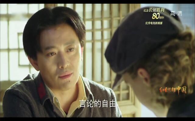 红星照耀中国 第19集