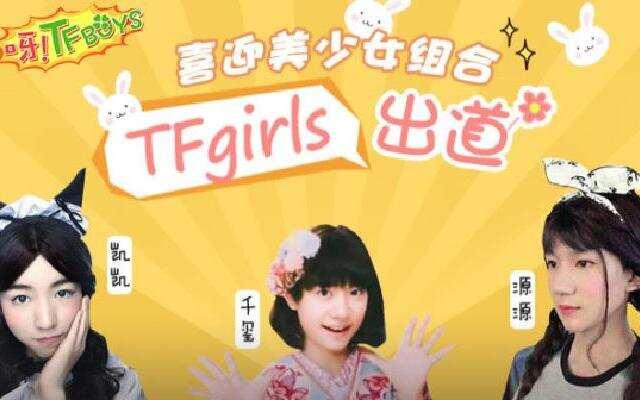"""《呀!TFBOYS》第3期:TFBOYS的""""最大危机""""?! 亚洲新天团TFGIRLS空降来袭"""