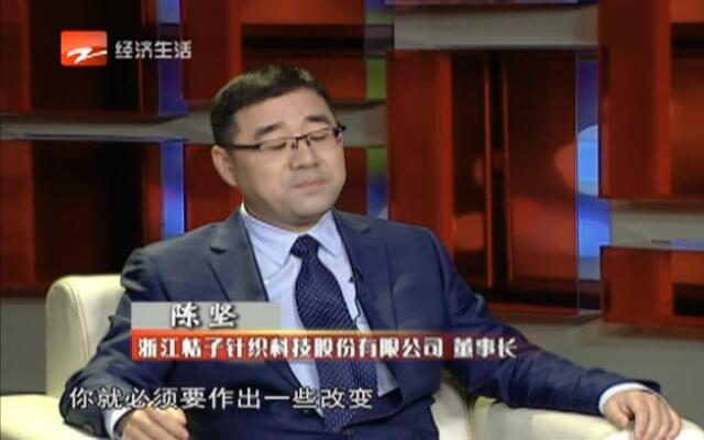 20161119《风云浙商面对面》:两创英雄榜——陈坚
