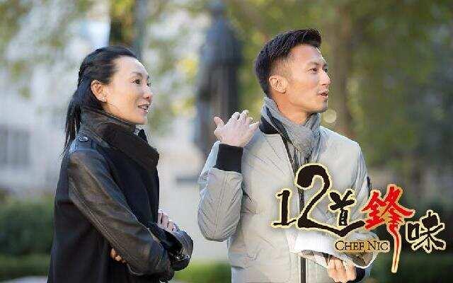 第三季《十二道锋味》第12期:谢霆锋张曼玉的收官之旅 陈伟霆担任带班经理