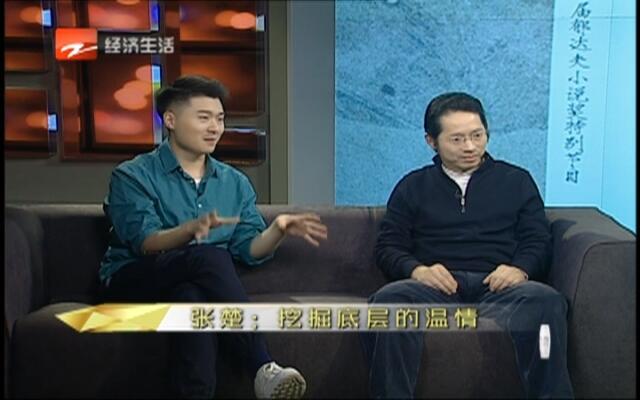 20161202《茅莹今日秀》:第四届郁达夫小说奖特别节目——听书  可以代替阅读吗?