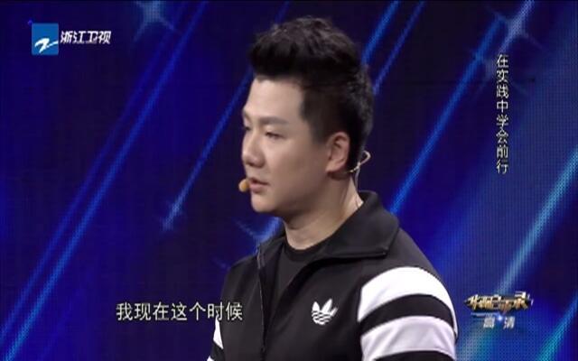 20161204《华商启示录》:陈一冰——不想当老总的奥运冠军不是一个好创业者