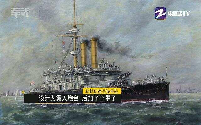 《军武次位面》第三季第35期 从木质到铁甲:战舰遭遇了什么?