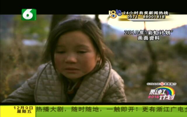 2016浙商银行彩虹计划(六):邱明——爸爸回来了!