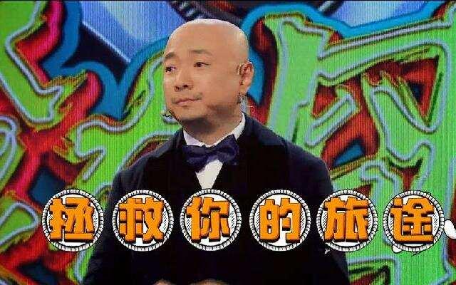 徐峥回忆春运实况