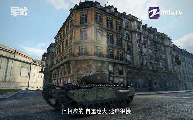 """《军武次位面》第三季第37期 英国""""红茶""""坦克全纪录"""