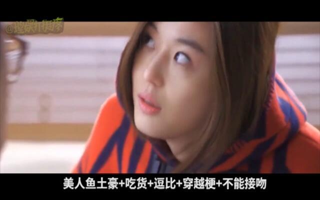 理娱打挺疼:全智贤新剧辣眼睛