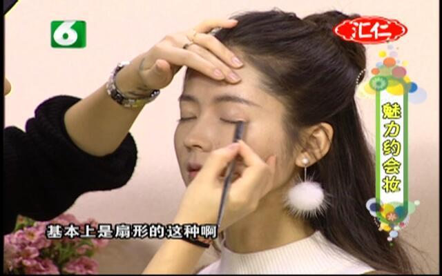 20161221《午夜说亮话》:魅力约会妆