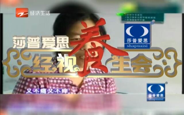 """20161224《经视养生会》:摆脱难言之""""痔"""""""