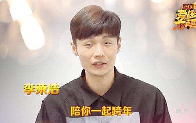 浙江卫视2017跨年演唱会:音乐才子李荣浩陪您一起跨年