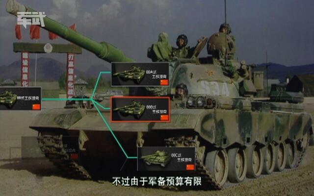 《军武》第41期:中国最强坦克全揭秘