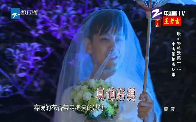 《我们十七岁》林志颖反串穿婚纱 孙杨韩东君策马奔腾