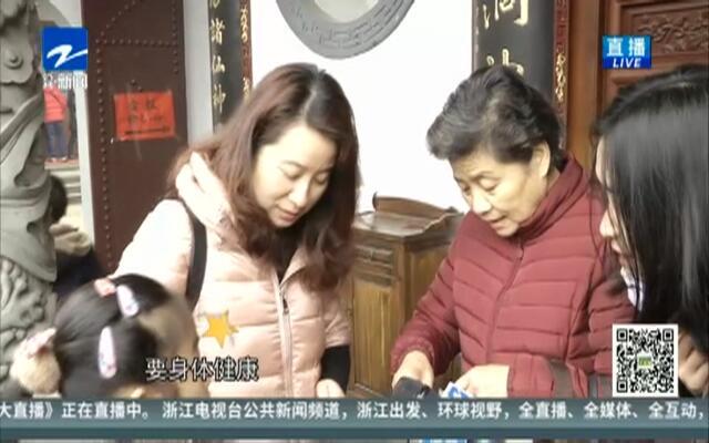 """杭州万余人登玉皇山烧""""头八香""""  续老底子年味儿"""